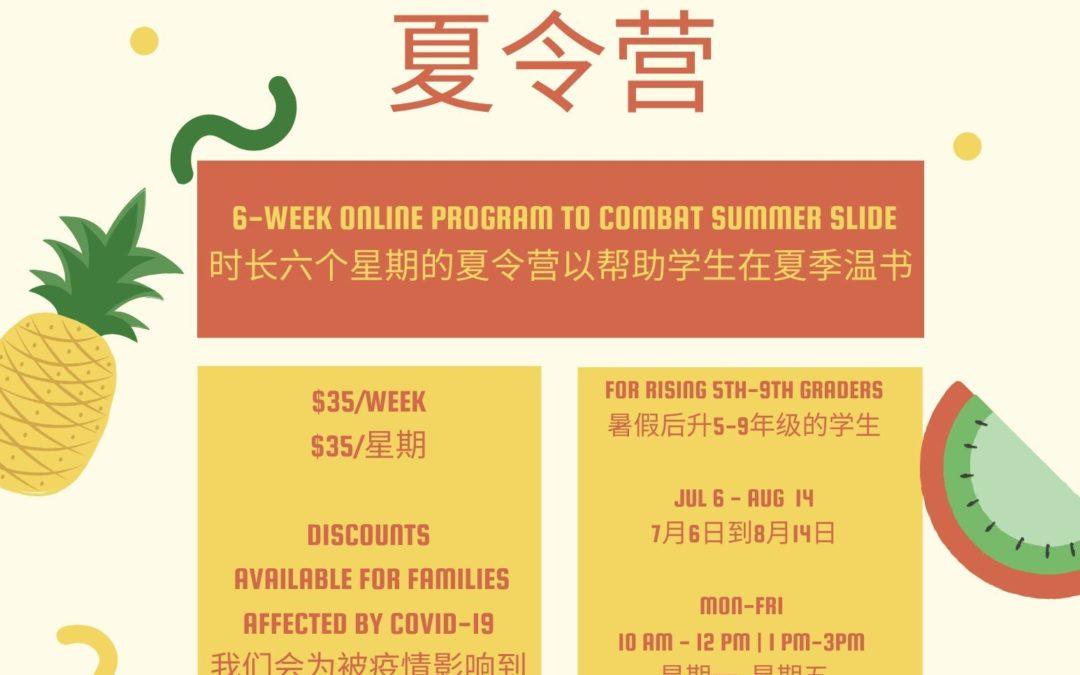 Summer Camp Program