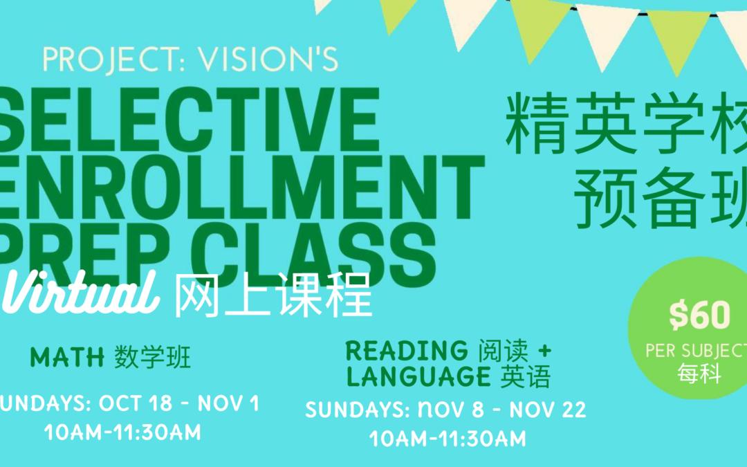 VIRTUAL 2020-2021 Selective Enrollment Test Prep Class